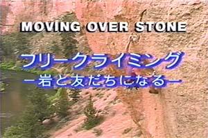 フリークライミング 岩と友だちになる