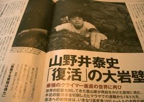山野井泰史 「復活」の大岩壁