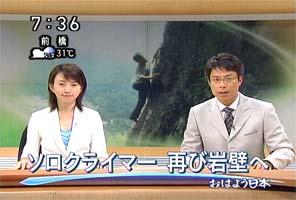 おはよう日本 ソロクライマー 再び岩壁へ