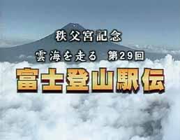 秩父宮記念 雲海を走る 第29回 富士登山駅伝