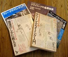 最近集めているクライミングの古典本