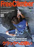 Free Climber No.5