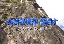 にんげんドキュメント 山岳警備隊奮闘す ~北アルプス・立山連峰