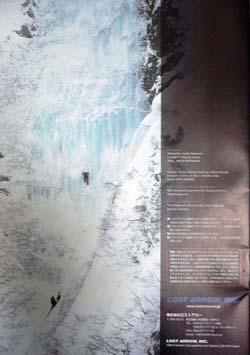 LOST ARROW fall/winter 2004 裏表紙