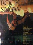 ROCK&SNOW No 26 2004 冬号