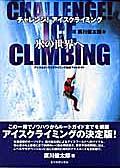 氷の世界へ チャレンジ!アイスクライミング