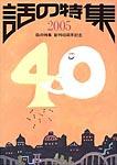 話の特集 2005 創刊40周年記念