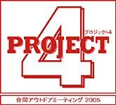 プロジェクト4 合同アウトドアミーティング