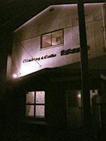 Climbing & Cafe ISARA