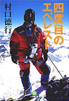 四度目のエベレスト