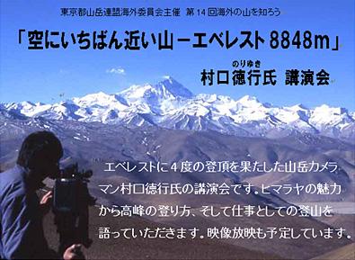 第14回海外の山を知ろう