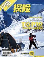 中国の山岳雑誌・探険