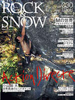 ROCK&SNOW No 30 2005 冬号