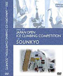 2005 3rd JAPAN OPEN ICE CLIMBING COMPETITION in SOUNKYO