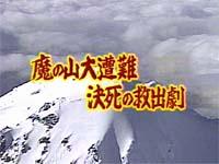 プロジェクトX 「魔の山大遭難 決死の救出劇」