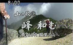 小さな旅 シリーズ山の歌(3) 峰 和む ~南アルプス 鳳凰三山~