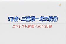 70歳・三浦雄一郎の挑戦 エベレスト制覇への全記録