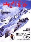 山と渓谷 2003年 12月号