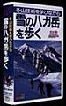 冬山技術を学びながら雪の八ガ岳を歩く