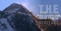 世界遺産スペシャル 「サガルマータ国立公園」~エベレスト山群~